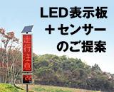 LED表示板センサーのご提案