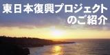 東日本復興プロジェクトのホームページ